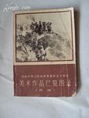 庆祝中国人民解放军建军五十周年美术作品展览图录(油画)78年一版一印