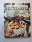 黎国雄艺术蛋糕(第四册)98年精装一版一印,极度稀缺,本店独售
