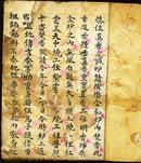 符咒类抄本(民国十三年抄)线装一册全.书内大量符咒和咒语!