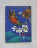 千奇屋(当代欧美畅销儿童小说)