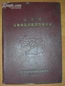 辽宁省辽东地区焦煤勘查报告书(1959年精装)
