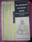 中国传统健身养生图说(法文版,插图本。此书共有26套气功及养生功法)