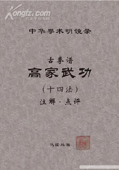 中华拳术明镜录【高家武功十四法注解点评】