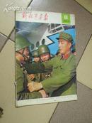 .解放军画报【1983年第8期】