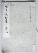 宋黄庭坚诸上座帖(历代法书萃英、1979年初版)