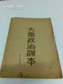 红色收藏:大众政治读本(即北平解放前发行的政治宣传手册)