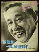 瘳承志 一个伟大的爱国者革命家 (中国建设杂志特刊 1983.9 特刊用简化字排版)