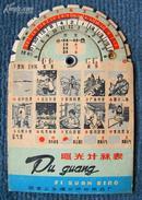 国营上海曙光照相用品厂五六十年代生产的*《曙光计算表》*一块*图案精美*品好