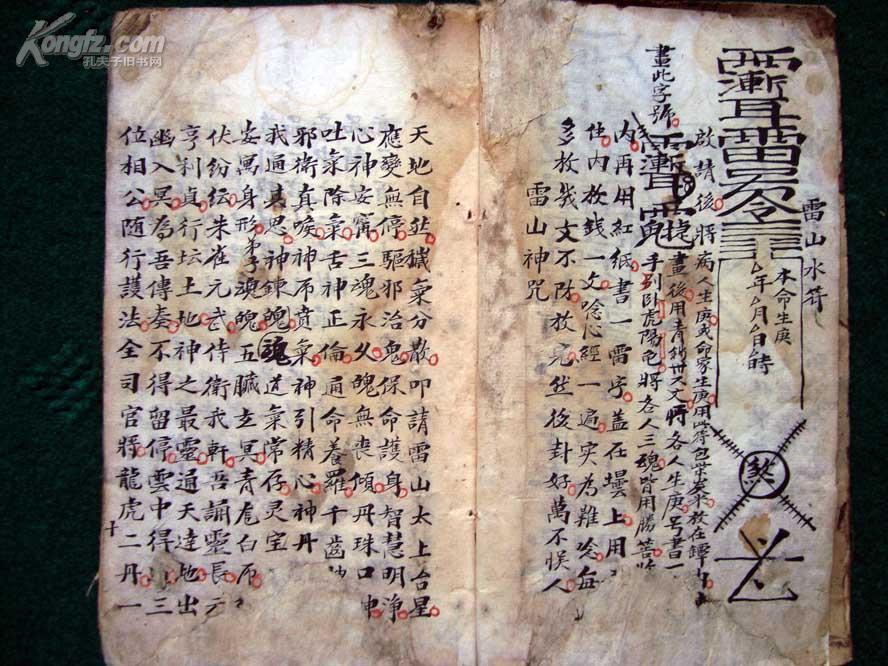 道家高级水法秘笈  清中期符咒精写绘秘本《雷山水符》(全1册)