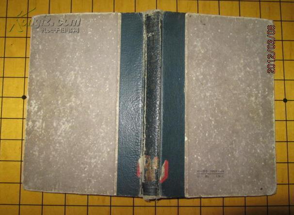 中国古典文学读本丛书-孟子文选 58年一版一印 硬精 2000册