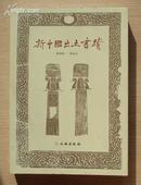 新中国出土书迹  2009年初版