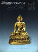 天津文物 2004 中国瓷器 金铜佛像