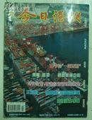 今日港澳1994-7