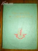 1959年 8开精装 《中华人民共和国第一届运动会纪念册》有刘少奇,林彪等领导人图片,品好