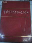 中国共产党党务工作大辞典 精装16开大厚本