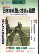 [日文]日本潜水舰,,,平成7年,12月别册