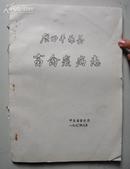 广西平乐县 畜禽疫病志 (1949-1989)油印本