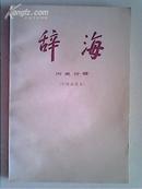 辞海--历史分册(中国近代史)【未翻阅,近十品,82年版,84年印】