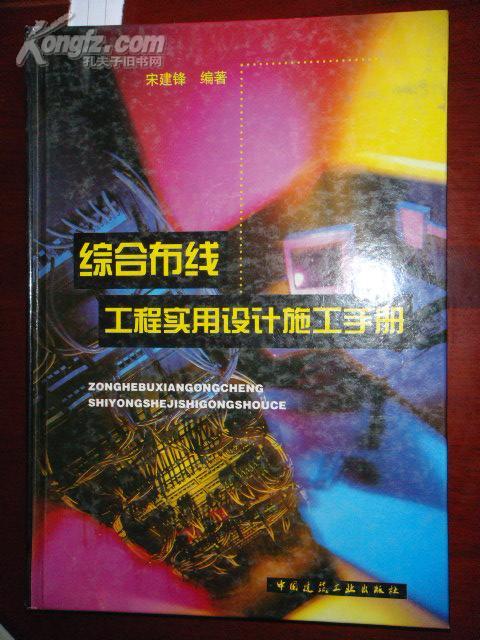 综合布线工程实用设计施工手册(精装)