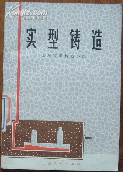 实型铸造//毛主席语录页