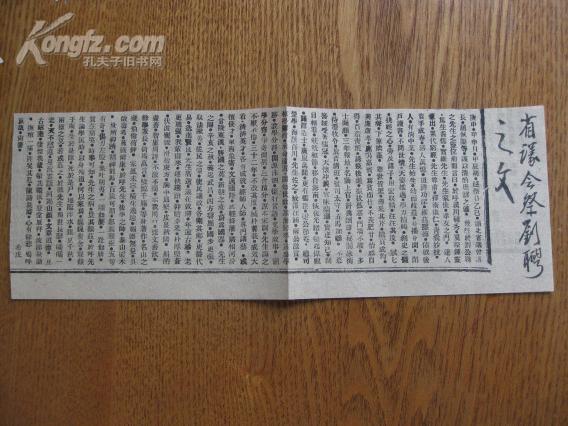 民国剪报;省议会祭大公报副主编刘聘之文