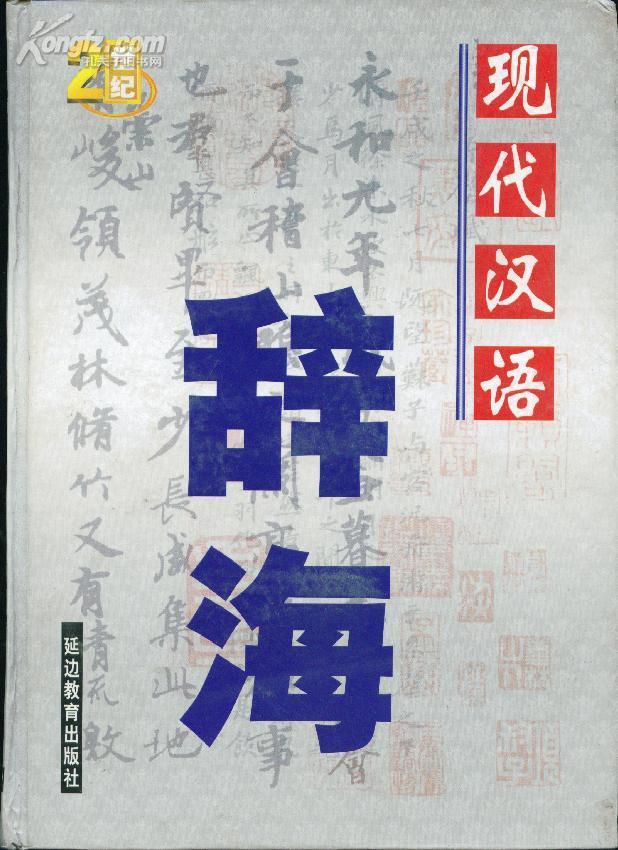 现代汉语辞海【上中下】