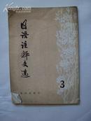 日语注释文选(3)81年一版一印,全日文