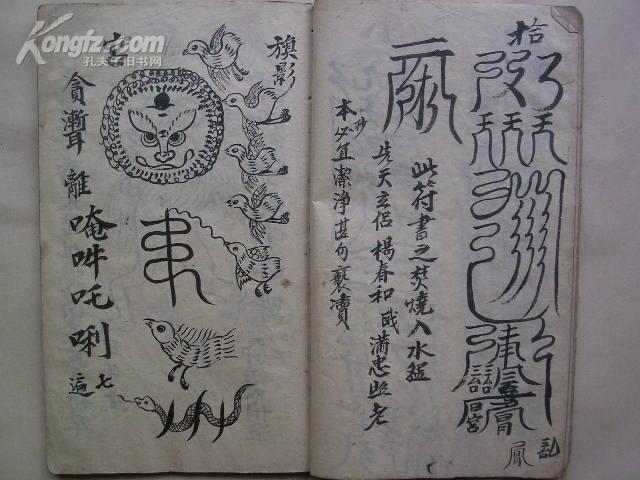 补图清同治年手抄符咒珍本《先天雷部秘诀》