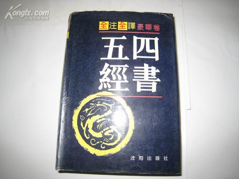 8810     四书五经  全注全译豪华卷 上中下三卷全