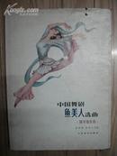 中国舞剧鱼美人选曲(钢琴独奏曲)[82年1版1印 精装 8开 印数仅:515册)