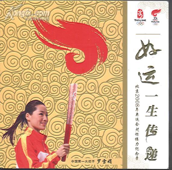 好运一生传递[北京2008年奥运会火炬接力纪念章]