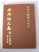 潮州文献丛刊之三----井丹诗文集