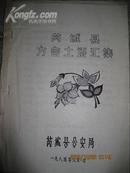 芮城县方言土语汇集