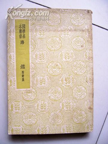 4376《唐监》民国版 稀少见