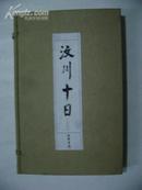 汶川十日(一函一册,线装宣纸,仅印500册)