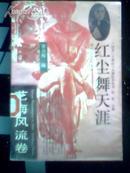 红尘舞天涯  回首二十世纪大型纪实丛书