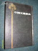 中国文艺辞典 (1985年上海书店影印1931年民智书局)竖版硬精)