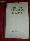 1974--1978 中文图书印刷卡片累积联合目录