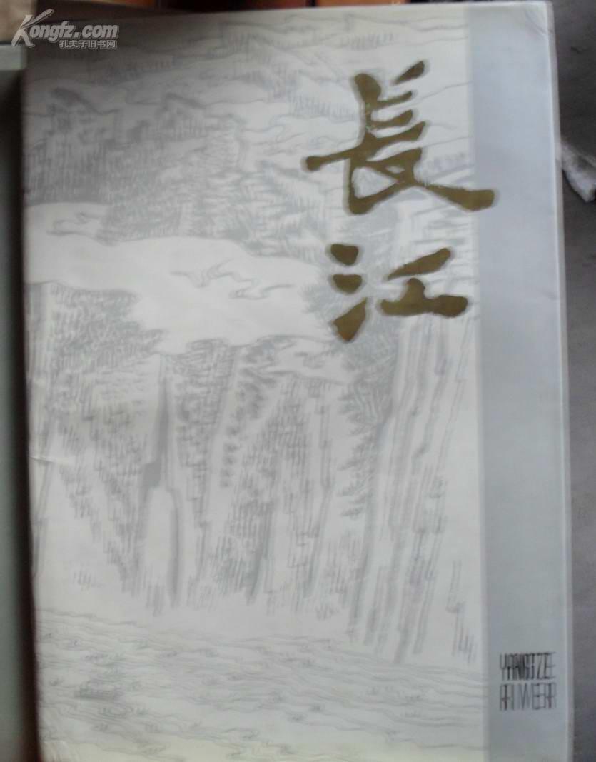 长江 中国画选集