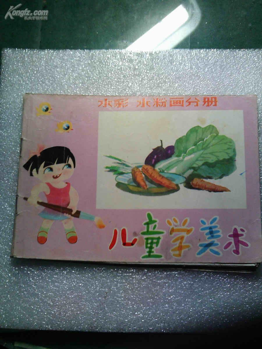 儿童学美术 水彩水粉画分册图片