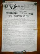 六朝书斋:67年级 《南京大学》 红卫报 号外--无产阶级革命派联合起来,共同夺权