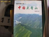 中国大青山