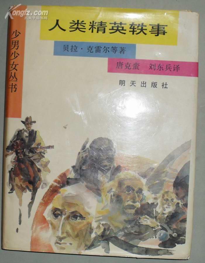 少男少女丛书——人类精英轶事(只印50册)
