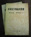 中国农作物病虫图谱(第五分册:油料病虫全二册)『1982-04一版一印6300册铜版彩印,馆藏近95品