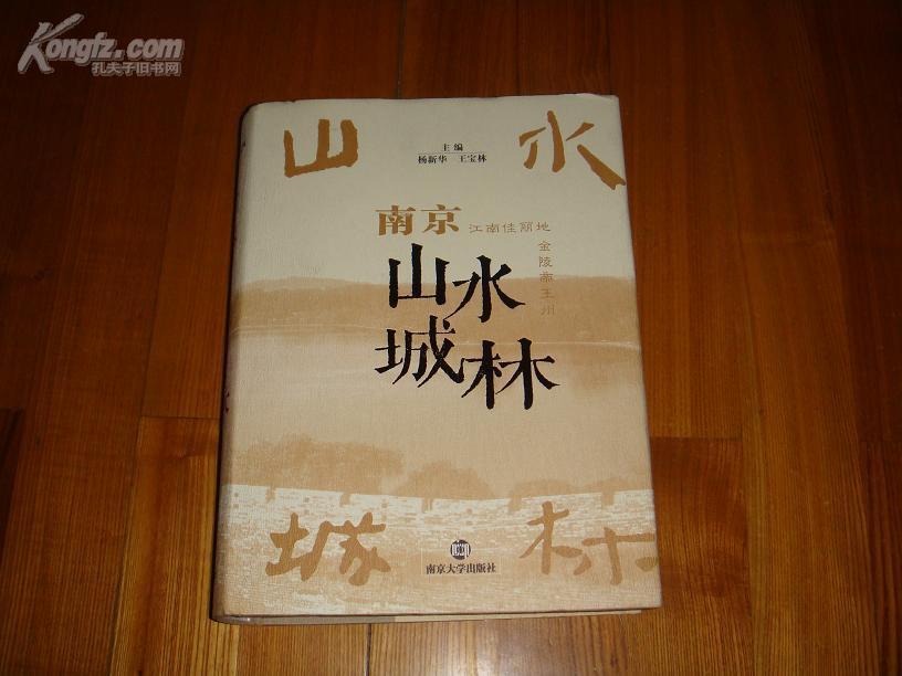 南京山水城林-----16开精装本
