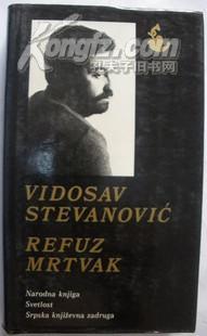 塞尔维亚语小说Refuz Mrtvak