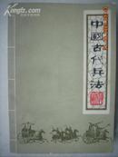 中国古代兵法 上册
