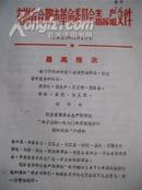 安徽省合肥市革命委员会生产指挥组文件(急件)