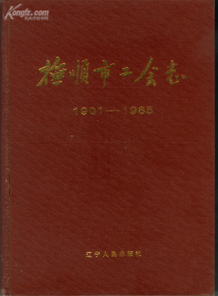 抚顺市工会志 (1901-1985) 【16开 硬精装  西部--7书架】(书重近2.7斤)
