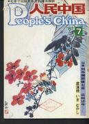 【日文版】人民中国(1987年7)